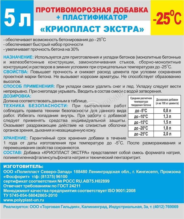 этикетка экстра 25 С (5 л)